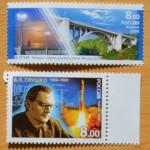 Восьмирублевые марки