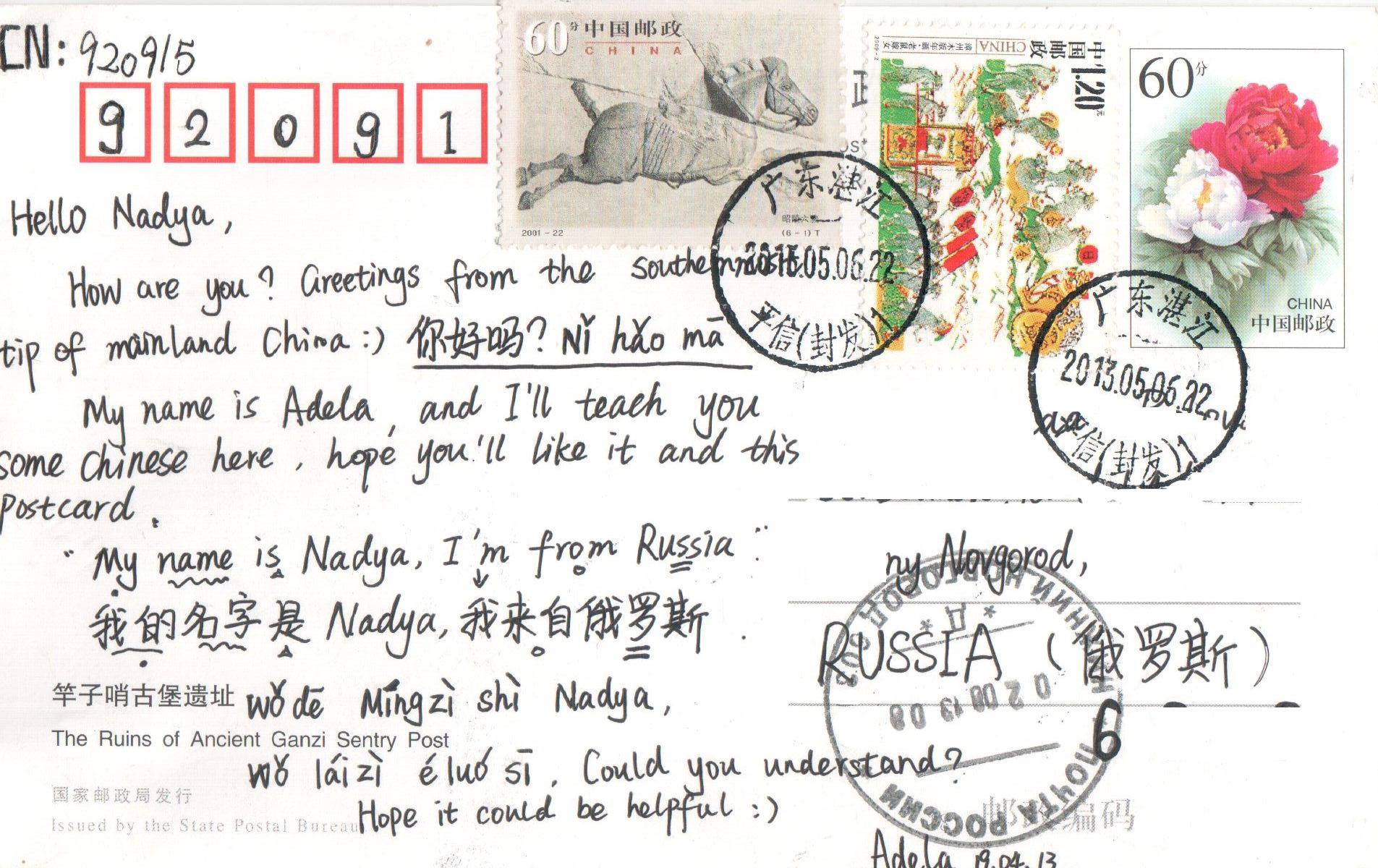 Посткроссинг отправляем открытки